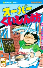 スーパーくいしん坊(3) 漫画