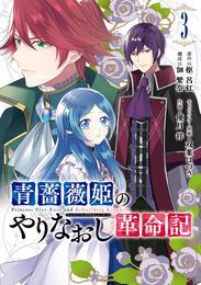 青薔薇姫のやりなおし革命記 3 冊セット 最新刊まで
