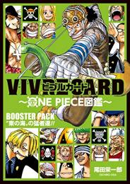 VIVRE CARD〜ONE PIECE図鑑〜 BOOSTER SET 東の海