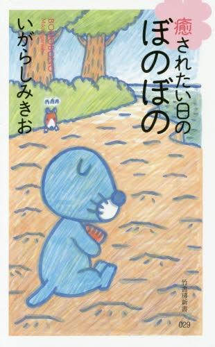 癒されたい日のぼのぼの 漫画