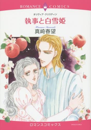 執事と白雪姫 漫画