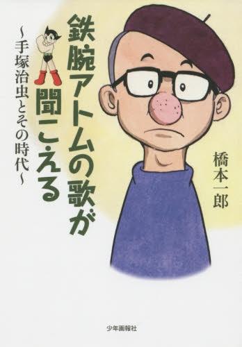 鉄腕アトムの歌が聞こえる 手塚治虫とその時代 漫画