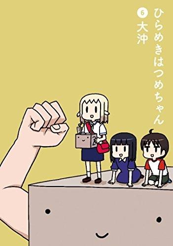 ひらめきはつめちゃん (1-6巻 全巻) 漫画