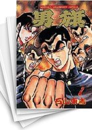 【中古】男旗 (1-18巻) 漫画