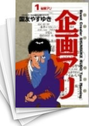 【中古】企画アリ (1-11巻) 漫画