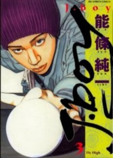 J.BOY (1-3巻 全巻) 漫画