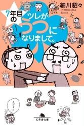 ツレがうつになりまして。 3 冊セット全巻 漫画