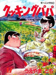 クッキングパパ(17) 漫画