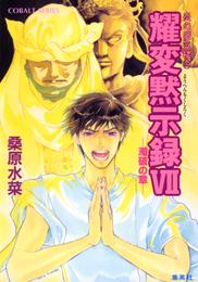 炎の蜃気楼36 耀変黙示録VII ―濁破の章― 漫画