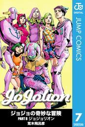 ジョジョの奇妙な冒険 第8部 モノクロ版 7 漫画