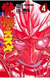 覚悟のススメ(4) 漫画
