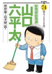 総務部総務課 山口六平太(74) 漫画