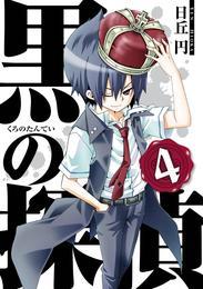 黒の探偵 4巻 漫画