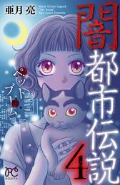 闇都市伝説4 ペットブーム 漫画