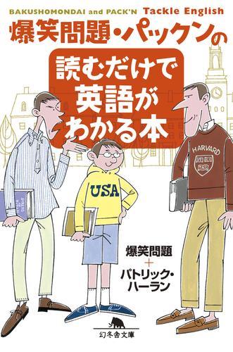 爆笑問題・パックンの読むだけで英語がわかる本 漫画