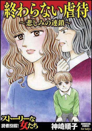 終わらない虐待~悲しみの連鎖~ 漫画