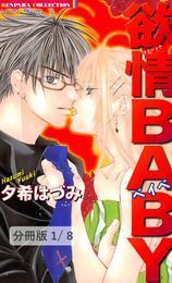 欲情BABY 1 欲情BABY【分冊版1/8】 漫画