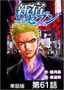 新宿セブン【単話版】 第61話 漫画
