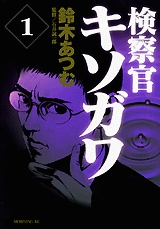 検察官キソガワ (1-5巻 全巻) 漫画