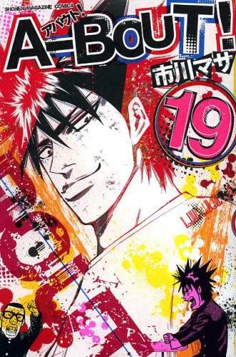 A-BOUT! (1-19巻 最新刊) 漫画