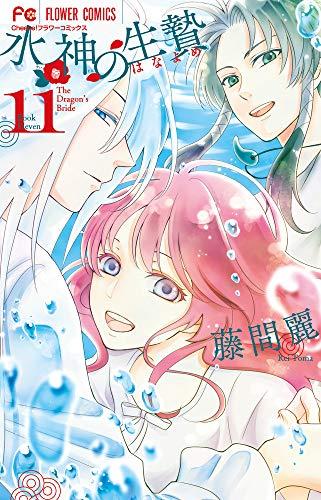 水神の生贄 (1-11巻 全巻) 漫画