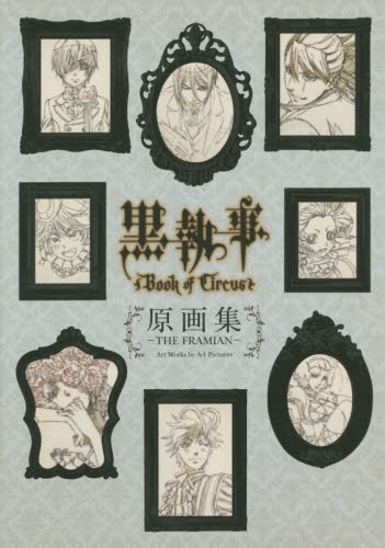 TV・ANIMATION・黒執事・Book・of・Circu 原画集 - THE FRAMIAN - Art Works by A-1 Pictures 漫画