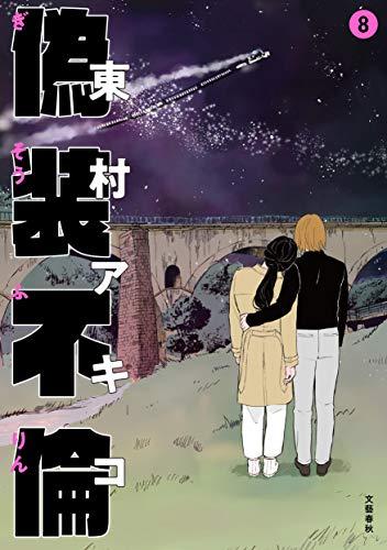 偽装不倫 (1-8巻 全巻)   漫画全巻ドットコム