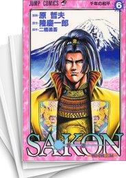 【中古】SAKON (1-6巻) 漫画