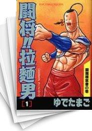 【中古】闘将!!拉麺男 [B6版] (1-9巻) 漫画