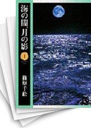 【中古】海の闇、月の影 [文庫版] (1-11巻) 漫画