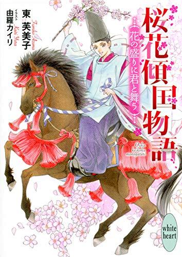 【ライトノベル】桜花傾国物語 漫画