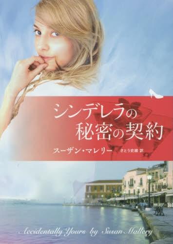【ライトノベル】シンデレラの秘密の契約 漫画
