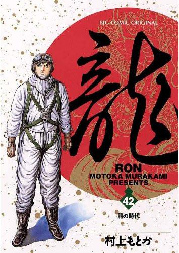 龍-RON- (ロン) (1-42巻 全巻) 漫画