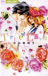 True Love 7 冊セット全巻 漫画