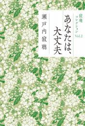 寂庵コレクション 2 冊セット最新刊まで