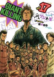 GIANT KILLING(17) 漫画