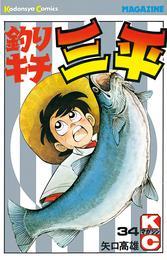 釣りキチ三平(34) 漫画