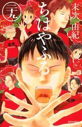 ちはやふる(29) 漫画