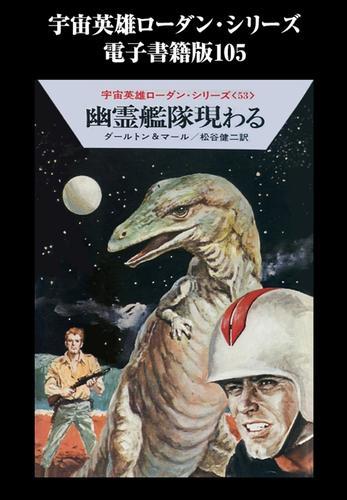 宇宙英雄ローダン・シリーズ 電子書籍版105 幽霊艦隊現わる 漫画