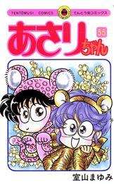 あさりちゃん(55) 漫画