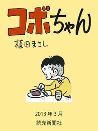 コボちゃん 2013年3月 漫画