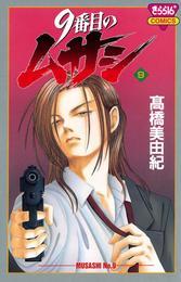 9番目のムサシ(9) 漫画