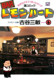 BARレモン・ハート 6巻 漫画