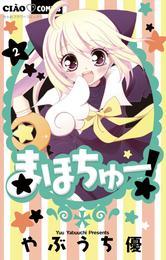 まほちゅー!(2) 漫画