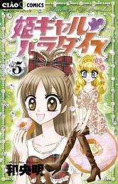 姫ギャル パラダイス(5) 漫画