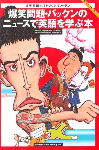 爆笑問題・パックンのニュースで英語を学ぶ本 漫画
