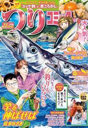 つりコミック2015年11月号 漫画