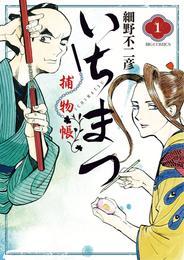 いちまつ捕物帳(1) 漫画