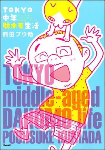 TOKYO中年駄ホモ生活 漫画