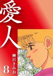 愛人(8) 漫画